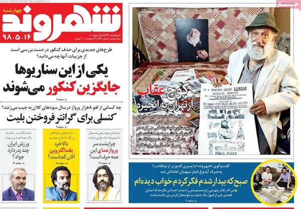 newspaper980516-04.jpg