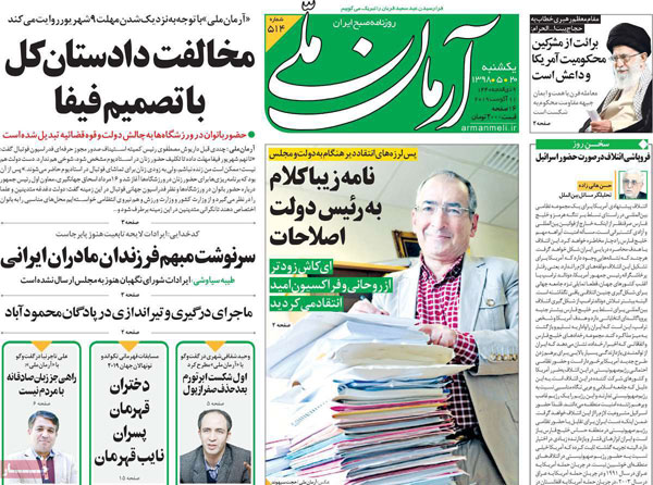 newspaper98052002.jpg