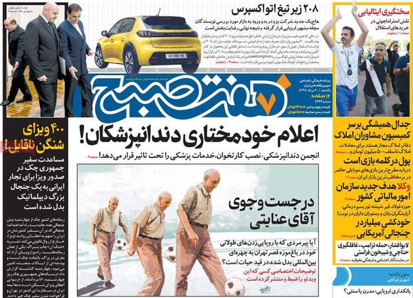 newspaper98052008.jpg