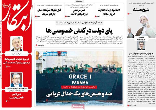 newspaper98052306.jpg