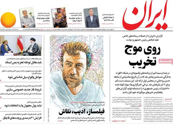 newspaper98052307.jpg