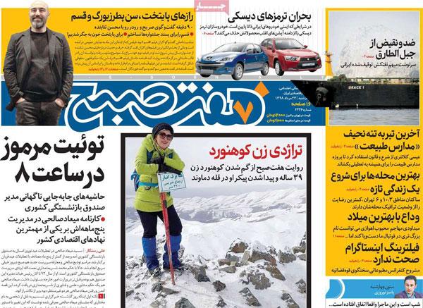 newspaper98052308.jpg