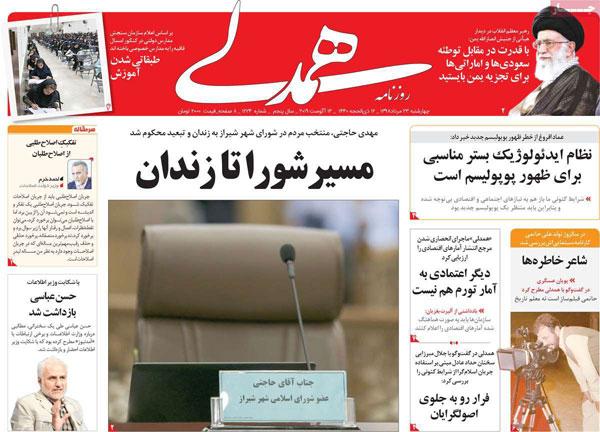 newspaper98052309.jpg