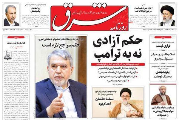newspaper98052601.jpg