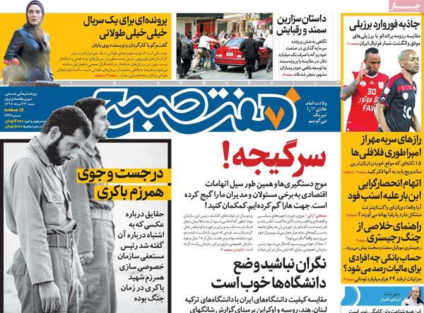 newspaper98052606.jpg