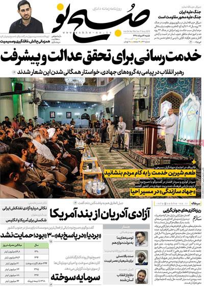 newspaper98052610.jpg