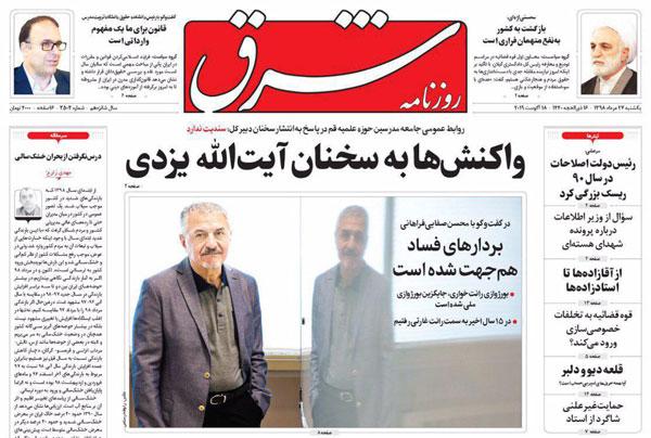 newspaper98052701.jpg