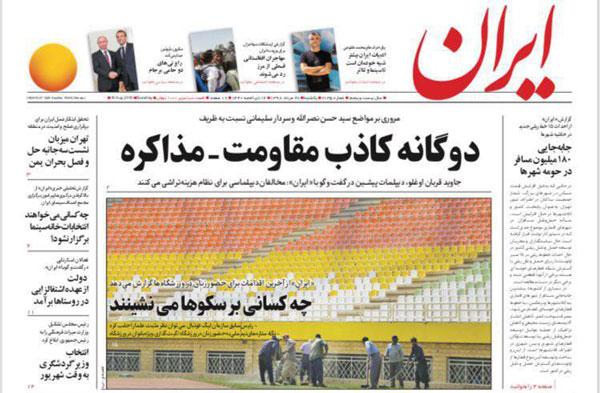 newspaper98052704.jpg
