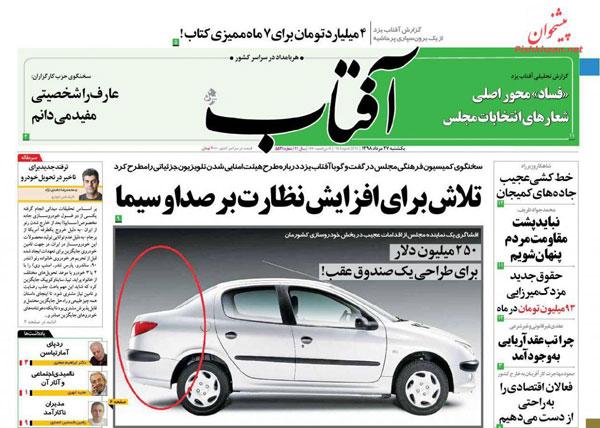 newspaper98052708.jpg
