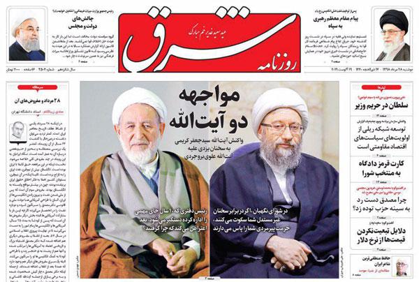 newspaper98052801.jpg