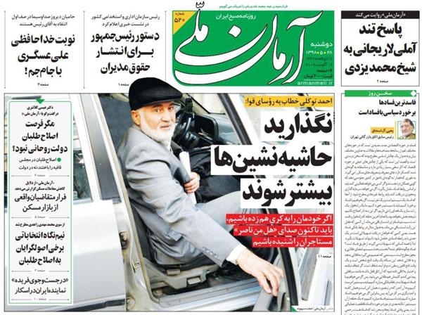 newspaper98052802.jpg