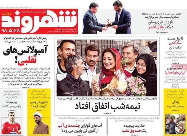 newspaper98052804.jpg