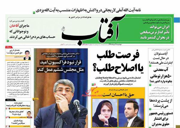 newspaper98052805.jpg
