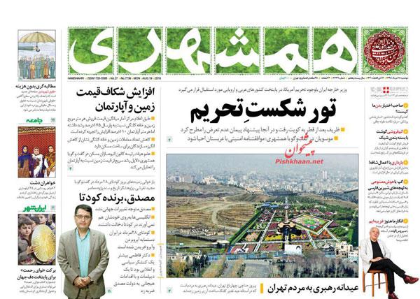 newspaper98052808.jpg