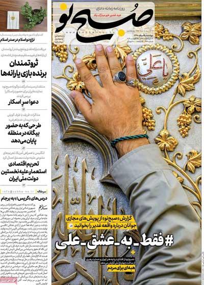 newspaper98052809.jpg