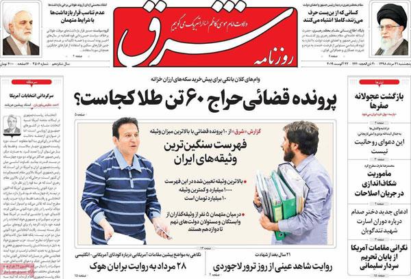 newspaper98053101.jpg