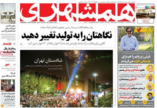 newspaper98053105.jpg