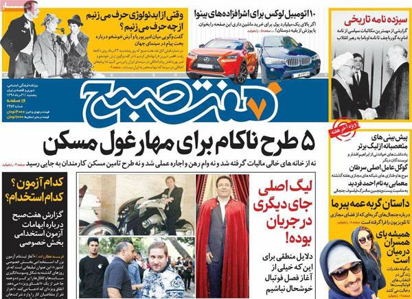 newspaper98053107.jpg