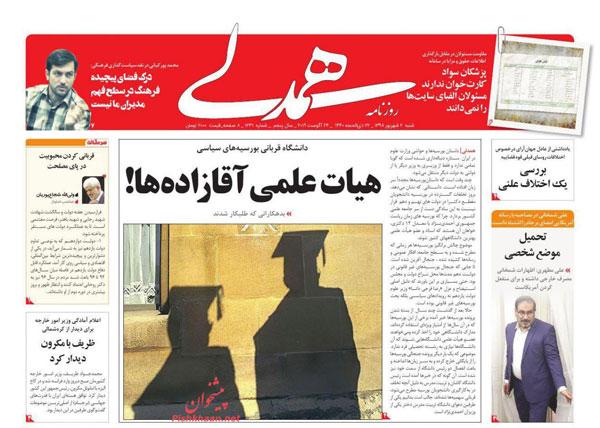 newspaper98060207.jpg