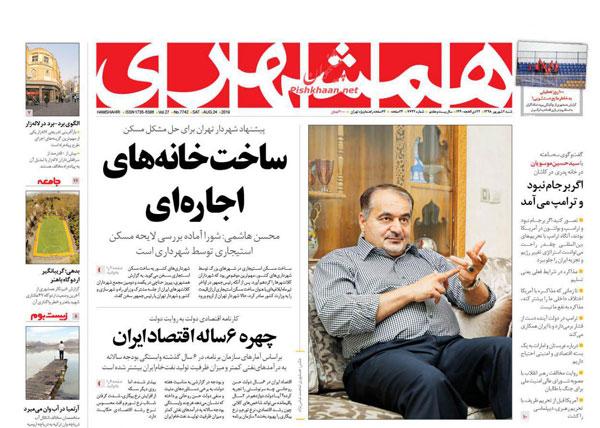 newspaper98060208.jpg
