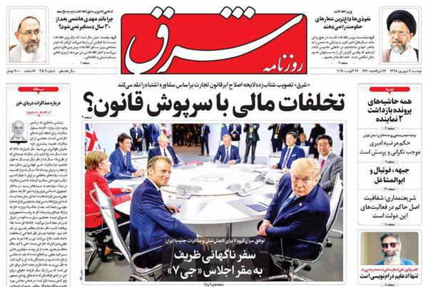 newspaper98060401.jpg