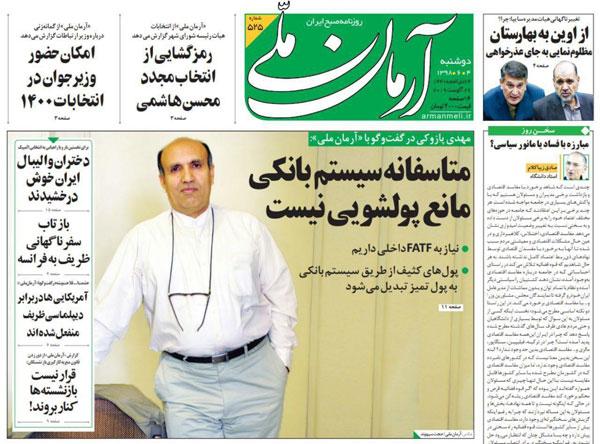 newspaper98060403.jpg