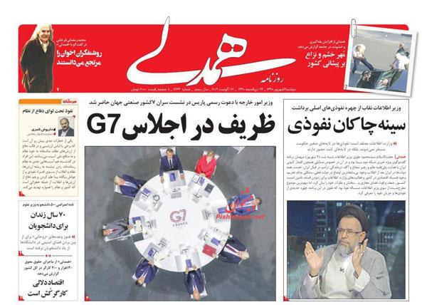 newspaper98060408.jpg