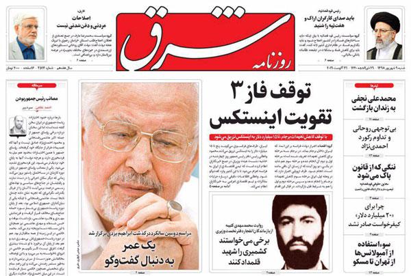 newspaper98060901.jpg
