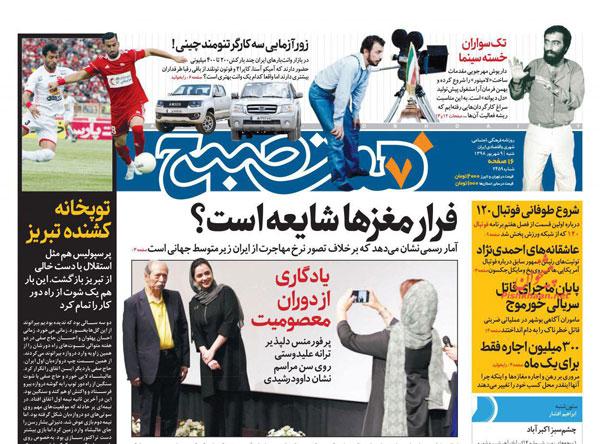 newspaper98060904.jpg