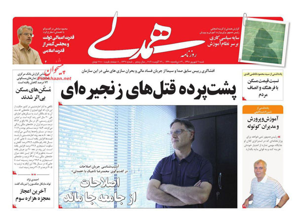 newspaper98060907.jpg
