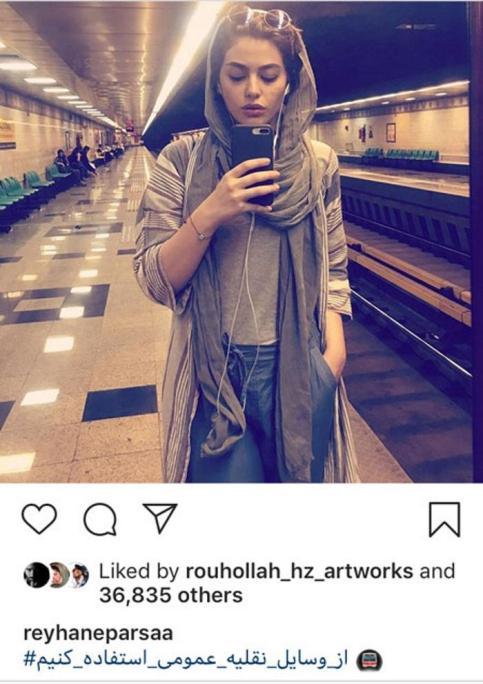 parsa - سلفی جدید ریحانه پارسا در مترو تهران! عکس