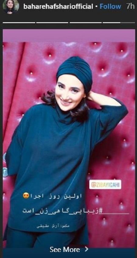 بهاره افشاری در افتتاحیه نمایش رامبد جوان