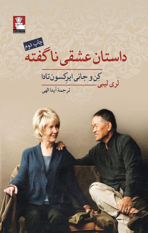 کتاب داستان عشقی ناگفته اثر لری لیبی