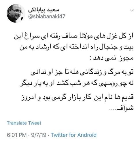 سعید بیابانکی,محسن چاوشی,آلبوم قمارباز,مولانا