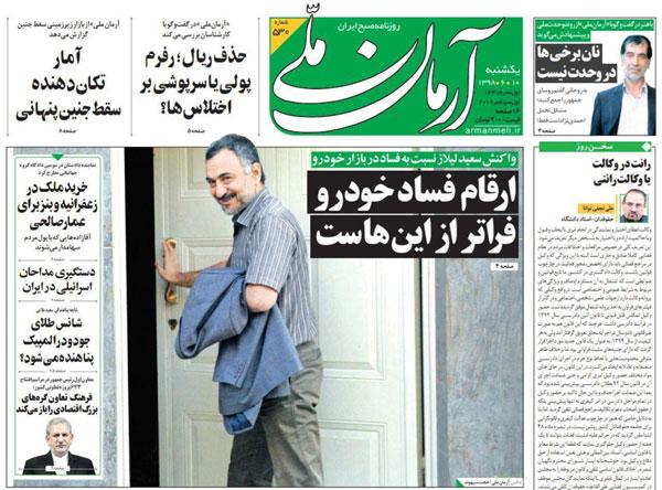 newspaper98061002.jpg