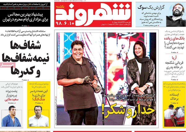 newspaper98061006.jpg