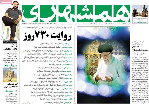 newspaper98061007.jpg