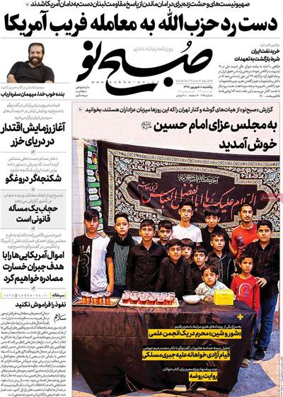 newspaper98061010.jpg
