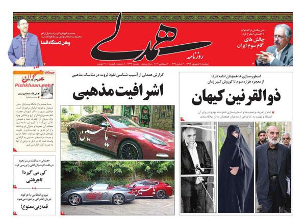 newspaper98061107.jpg