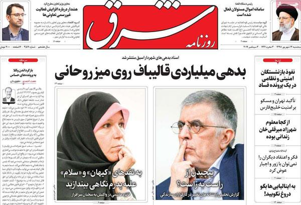 newspaper98061201.jpg