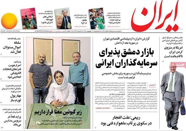 newspaper98061205.jpg
