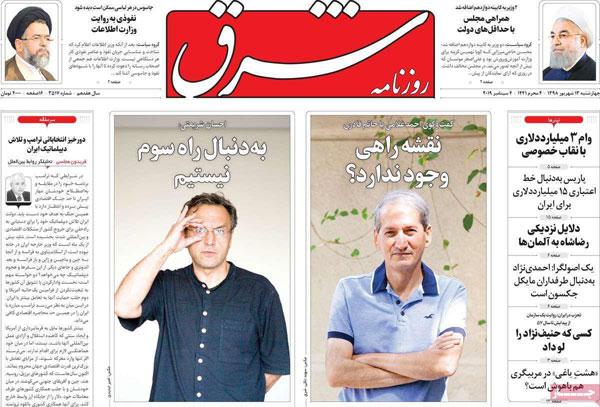 newspaper98061301.jpg