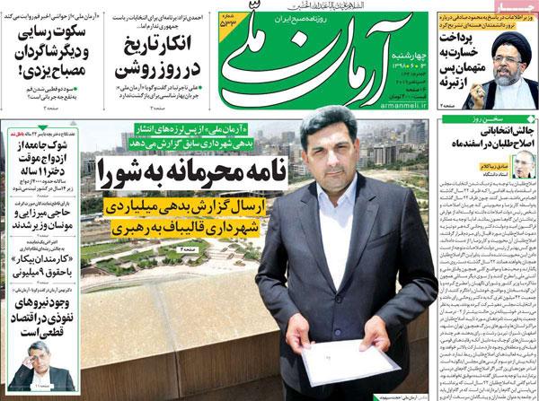 newspaper98061302.jpg