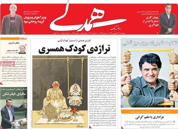 newspaper98061306.jpg