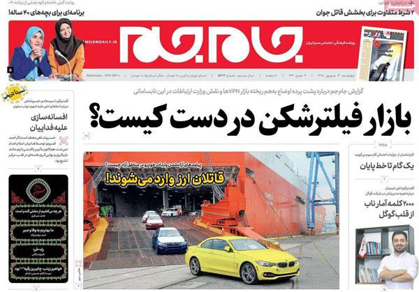 newspaper98061309.jpg