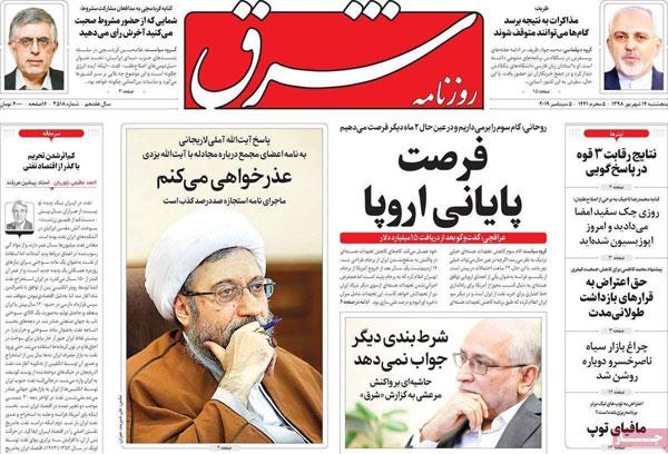 newspaper98061401.jpg