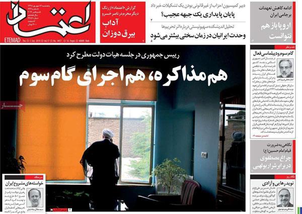 newspaper98061403.jpg