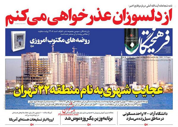 newspaper98061406.jpg