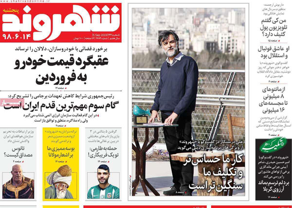 newspaper98061409.jpg