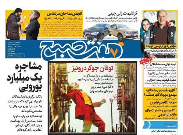 newspaper98061410.jpg